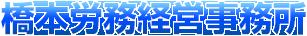 橋本労務経営事務所